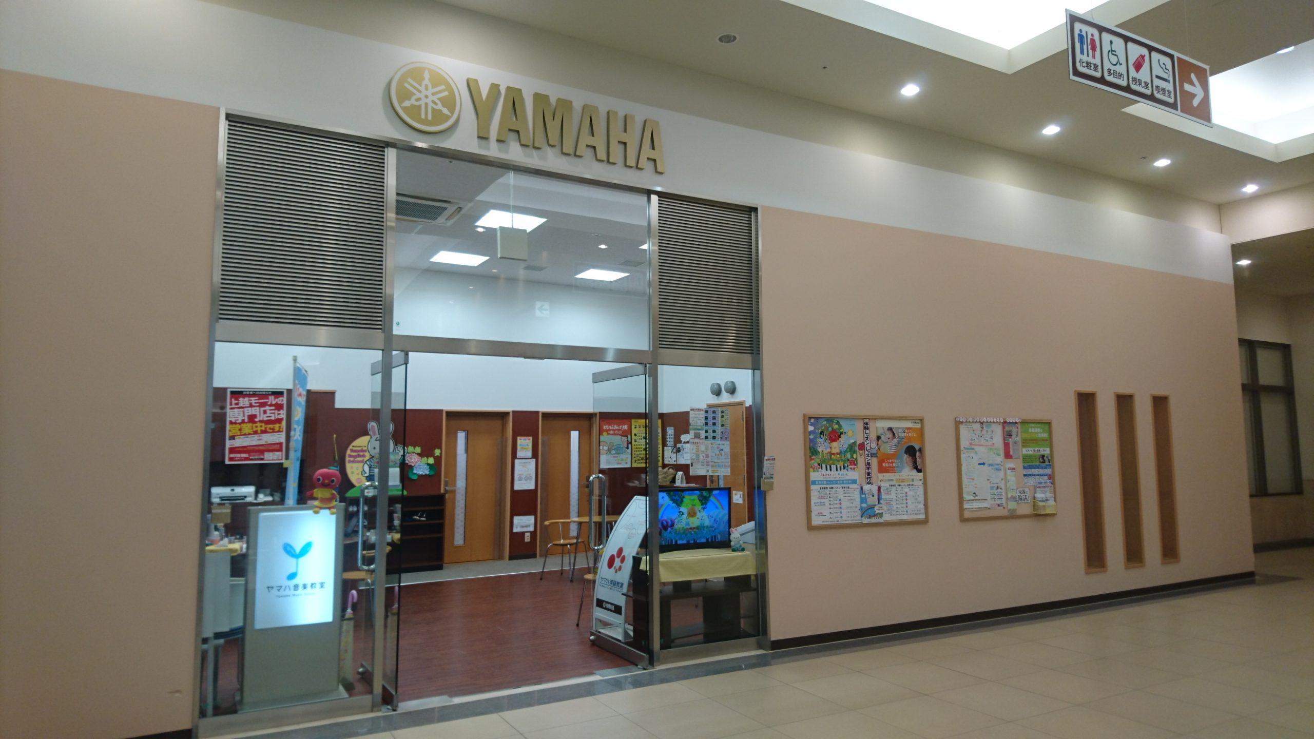 ヤマハ音楽教室・ヤマハ英語教室(二葉楽器)