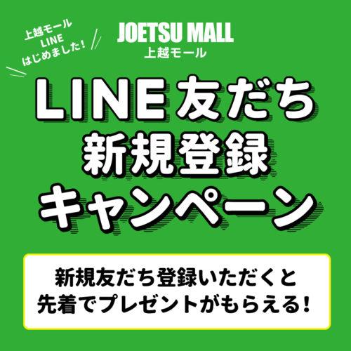 ★★上越モール LINE友だち新規登録キャンペーン開催中★★